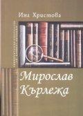 Мирослав Кърлежа