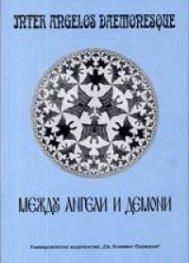 Между ангели и демони/ Доклади от международна научна конференция 2001 г.