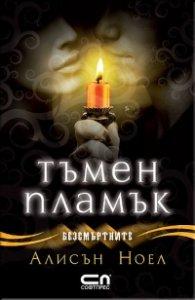 Тъмен пламък Кн.4 от Безсмъртните