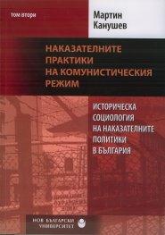 Историческа социология на наказателните политики в България Т.2: Наказателните практики на комунистическия режим