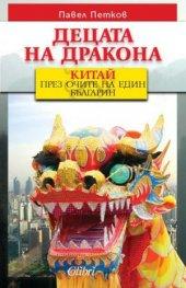 Децата на дракона. Китай през очите на един българин