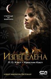 Изпепелена Кн.7 от Поредицата Училище за вампири
