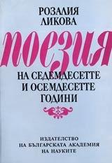 Поезия на седемдесетте и осемдесетте години /Ликова