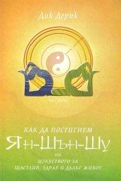 Как да постигнем Ян-Шън-Шу или изкуството за щастлив, здрав и дълъг живот