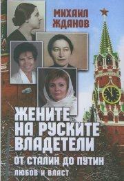 Жените на руските владетели