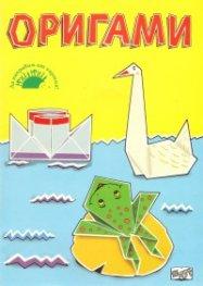 Оригами/ Да направим от хартия!