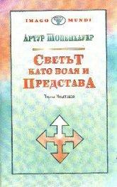 Светът като воля и представа: Първа медитацияТ.1.Кн.1,2