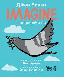 Представи си/ Imagine