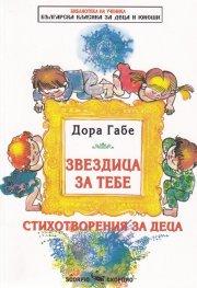 Звездица за теб. Стихотворения за деца