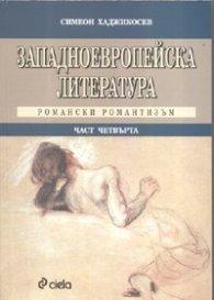 Западноевропейска литература Ч.4: Романски Романтизъм