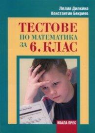 Тестове по математика за 6 клас