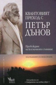Квантовият преход с Петър Дънов