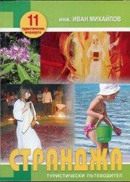 Странджа:Туристически пътеводител
