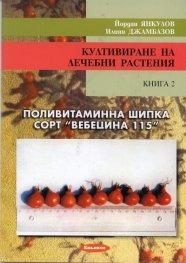 """Култивиране на лечебни растения Кн.2: Поливитаминна шипка сорт """"Вебецина 115"""""""