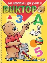 Да играем и да учим с Виктор. Развиващи задачи за деца над 4 години