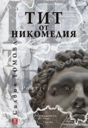 Тит от Никомедия