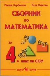 Сборник по математика за 4 клас. По учебната програма за 2020/2021 г.