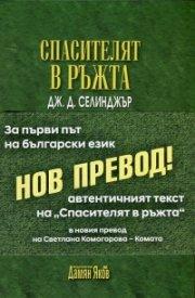 Спасителят в ръжта (нов превод на български език)