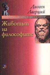Животът на философите