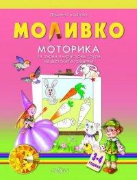 Моливко: Моторика за първа възрастова група на детската градина