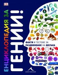 Енциклопедия за гении! Факти и тестове за раздвижване на мозъка