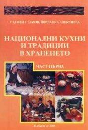 Национални кухни и традиции в храненето