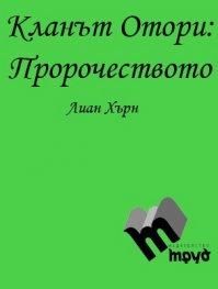 Кланът Отори ч.2 - Пророчеството