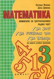 *Математика.Помагало за третокласника Ч.1 ЗИП