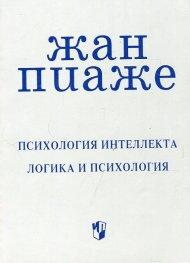 Психология интеллекта. Логика и психология