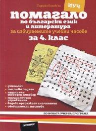 Помагало по Български език  и литература за 4 клас. За Избираемите учебни часове