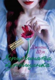 """Херцогинята куртизанка: кн.1 от поредицата """"Порочни лъжи"""""""