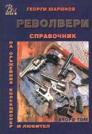 Револвери образци до 1945 г.: Справочник на оръжейния колекционер и любител т.2