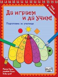 Да играем и да учим! Подготовка за училище (костенурка)
