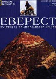 Еверест: Историята на хималайския гигант