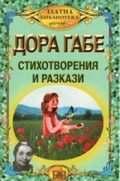Стихотворения и разкази / Дора Габе