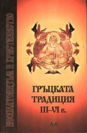 Гръцката традиция III-VI в.