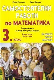 Самостоятелни работи по Математика за 3 клас (По новата учебна програма)