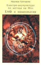 Електро-акупунктура по метода на Фол. ЕАФ и хомеопатия