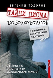 Тайни писма до Бойко Борисов