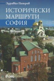 Исторически маршрути: София