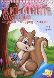 Животните: Апликации (5-7 години)