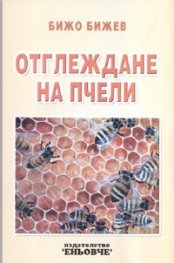 Отглеждане на пчели