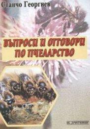 Въпроси и отговори по пчеларство