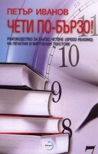 Чети по-бързо! Ръководство за бързо четене (Speed Reading) на печатни и виртуални текстове
