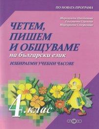 Четем, пишем и общуваме на български език 4 клас (ИУЧ)