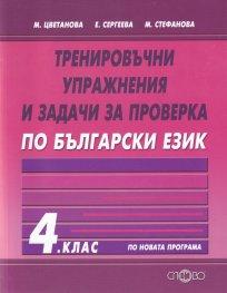 Тренировъчни упражнения и задачи за проверка по български език за 4 клас