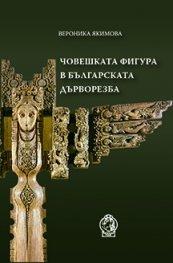 Човешката фигура в българската дърворезба
