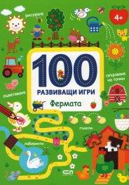 100 развиващи игри: Фермата