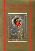 Православен календар 2014