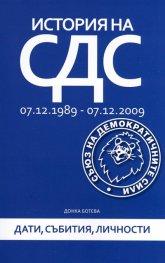 История на СДС: 7.12.1989 - 7.12.2009 (Дати, събития, личности)